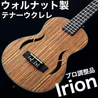 【大人の音色】Irion製 ウォルナット材・テナーサイズウクレレ【プロ調整品】
