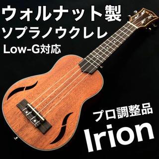 【弾き易い】Irion製 ウォルナット材・ソプラノサイズウクレレ【プロ調整品】