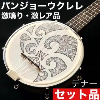 【Banjolele】バンジョーウクレレ・テナーサイズ【プロ調整・セット品】