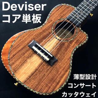 【Deviser】ハイグレード・コア単板 コンサートウクレレ【プロ選定品】