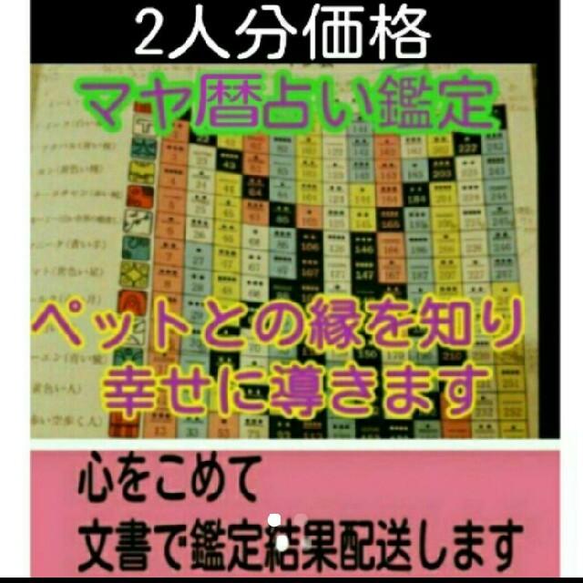 占い マヤ 暦