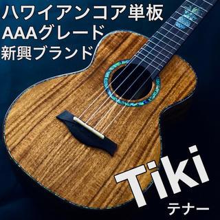 【Tiki】ハワイアンコア単板ボディ・テナーウクレレ【新興ブランド】