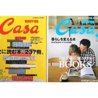 マガジンハウス(マガジンハウス)のCASA BRUTUS / 次に読む本、暮らしを変える本 2冊セット(人文/社会)