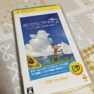 PlayStation Portable - ぼくのなつやすみ2♡PSP