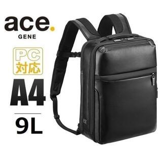 エースジーン(ACE GENE)の超セール※現行品■エースジーン[ガジェタブルWR]ビジネスリュックA4 9L 黒(バッグパック/リュック)