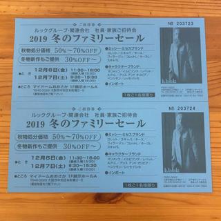 マリメッコ(marimekko)の【 非売品 】ルックグループ 2019冬のファミリーセール 2枚(ショッピング)
