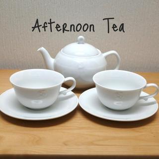 AfternoonTea - 【美品】アフタヌーンティー カップ&ソーサー&ポット セット