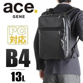 エースジーン(ACE GENE)の27日限正規店■エースジーン[ガジェタブルWR]ビジネスリュックB4 13L 黒(ビジネスバッグ)