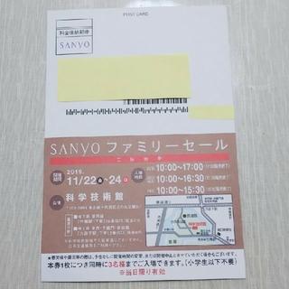 サンヨー(SANYO)のSANYOファミリーセール(ショッピング)