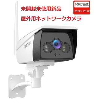 [新品] COOAU 防犯カメラ ネットワークカメラ 屋外 防水 400万画素