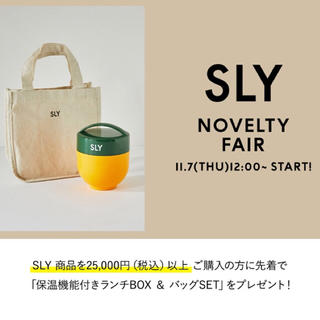 スライ(SLY)のSLY 保温ランチジャー(弁当用品)
