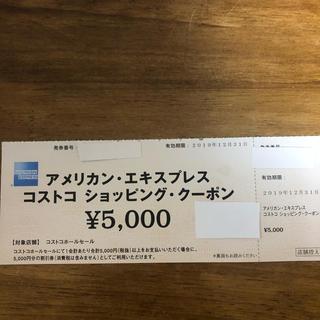 コストコ(コストコ)のコストコ 5000円クーポン(ショッピング)