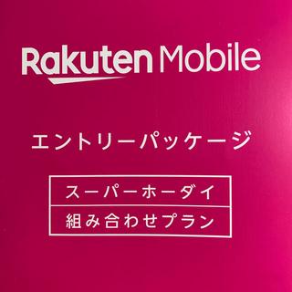 ラクテン(Rakuten)の[楽天モバイル]エントリーパッケージ(その他)