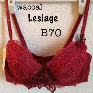ワコール(Wacoal)の【新品タグ付】wacoal/LesiageブラB70(ブラ)