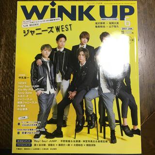 ジャニーズ(Johnny's)のWink up (ウィンク アップ) 2017年 06月号 (音楽/芸能)