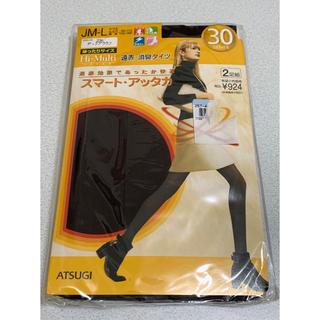 アツギ(Atsugi)の新品《アツギ》遠赤・消臭タイツ 30デニール ダークブラウン 2足組(タイツ/ストッキング)