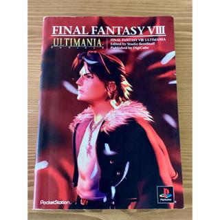 PlayStation - ファイナルファンタジー8 アルティマニア