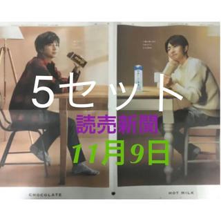 アラシ(嵐)の明治 読売 広告11/9 5セット(印刷物)