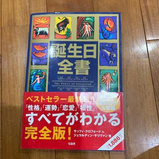 タカラジマシャ(宝島社)の誕生日全書(人文/社会)