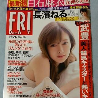 コウダンシャ(講談社)のFRIDAY (フライデー) 2017年 11/24号  最新撮 白石麻衣(趣味/スポーツ)