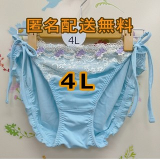 4L ショーツ 紐パン サイド紐ショーツ サックス ブルー かわいい 男性も★(ショーツ)