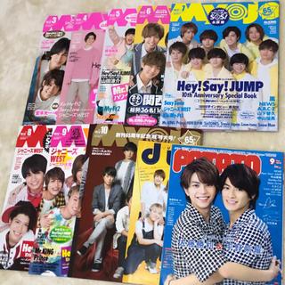 ジャニーズ(Johnny's)の2017年 Myojo3月〜10月号・duet9月号・POTATO9月号(アイドルグッズ)
