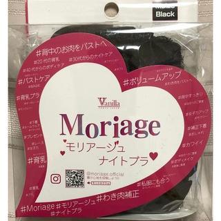 Moriage  加圧ブラ (ブラック M)ナイトブラ★(2度着用)(ブラ)