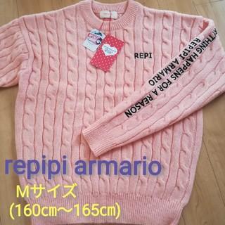 レピピアルマリオ(repipi armario)の【新品】repipi armario ケーブル編みニット ピンク M 160㎝~(ニット/セーター)