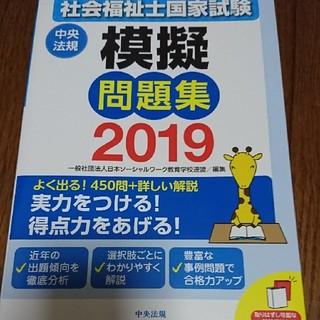 社会福祉士国家試験模擬問題集 2019(資格/検定)