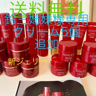 ASTALIFT - 鈴三姉妹様専用 アスタリフト 赤5個セット+クリーム5個追加