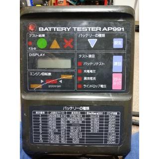 出光 アポロサービス AP991 バッテリーテスター 12V用(メンテナンス用品)