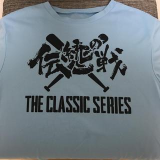 ハンシンタイガース(阪神タイガース)の阪神タイガース 伝統の一戦 限定Tシャツ(応援グッズ)