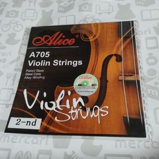 AliceA705 バイオリン弦 4/4 A線 新品 2本 セット 値下げ