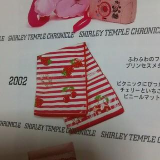シャーリーテンプル(Shirley Temple)のシャーリーテンプル ノベルティー チェリーと苺柄レジャーシート(ノベルティグッズ)