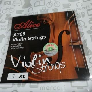 AliceA705 バイオリン弦 4/4 E線 2本 セット 新品 値下げ