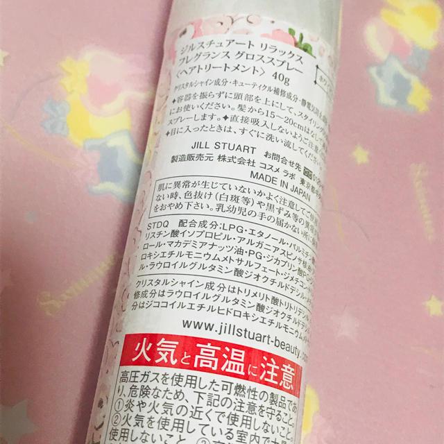 JILLSTUART(ジルスチュアート)のフレグランスグロススプレー コスメ/美容のヘアケア(ヘアスプレー)の商品写真