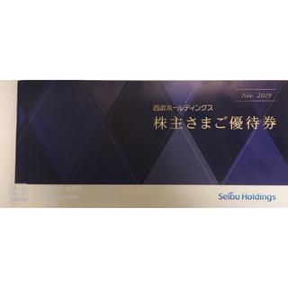 西武HD 株主優待★優待券冊子1冊★2019年11月最新版(その他)