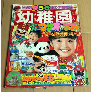 小学館 - 小学館 幼稚園 1987年1月号   超新星フラッシュマン 他