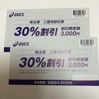 アシックス(asics)のアシックス株主優待30%割引券 2枚(その他)