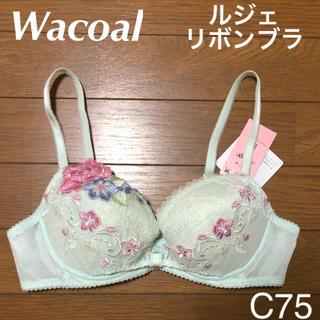 ワコール(Wacoal)の【新品】Wacoal ワコール リボンブラ ルジェ C75 ブラジャー(ブラ)