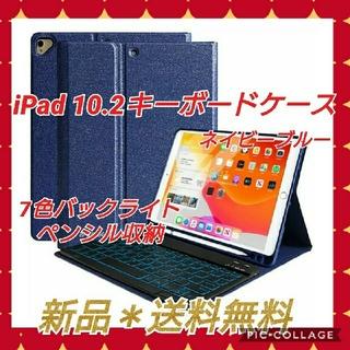 週末限定値下げ❗iPad10.2キーボードケース*ペンシル収納*7色バックライト(iPadケース)