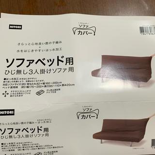 ソファーベッド用カバー ズレ防止固定用パイプ(ソファカバー)