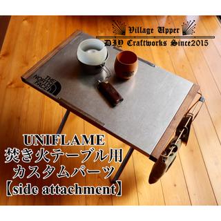 ユニフレーム(UNIFLAME)の【side attachment】ユニフレーム  焚き火テーブル用アタッチメント(テーブル/チェア)