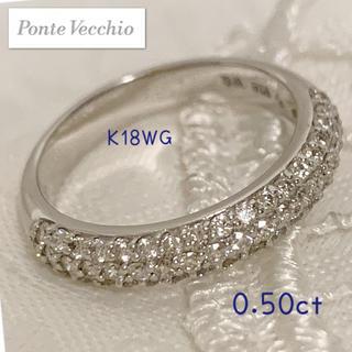 ポンテヴェキオ ✨ K18WG ダイヤ0.5ct パヴェリング