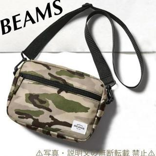 ビームス(BEAMS)の⭐️新品⭐️【BEAMS ビームス】オリジナル カモ柄 ショルダーバッグ★付録(ショルダーバッグ)