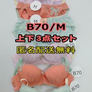 B70 M ブラショーツセット 3色セット プチプラ 普段使い お買い得 可愛い(ブラ&ショーツセット)