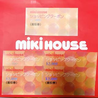 ミキハウス(mikihouse)のミキハウス 商品券 9,000円分(ショッピング)