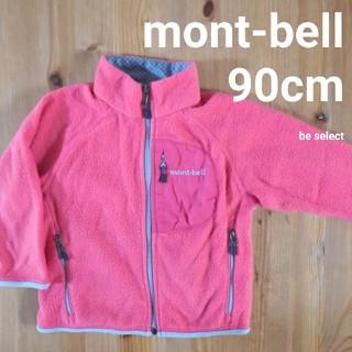 mont bell - [mont-bell/90cm]フリースジャケットサーモンピンク!
