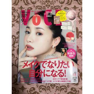 コウダンシャ(講談社)のVoCE (ヴォーチェ) 2019年 09月号 (美容)