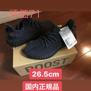 アディダス(adidas)のYEEZY BOOST 350 V2 FU9006 BLACK 黒(スニーカー)